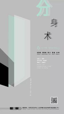 分身术 (群展) @ARTLINKART展览海报