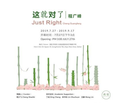 JUST RIGHT - CHENG GUANGFENG (solo) @ARTLINKART, exhibition poster