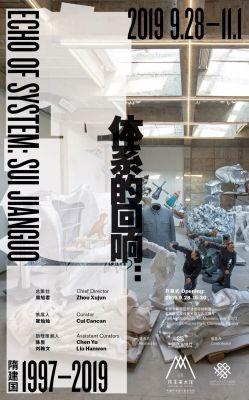 ECHO OF SYSTEM - SUI JIANGUO 1997-2019 (solo) @ARTLINKART, exhibition poster