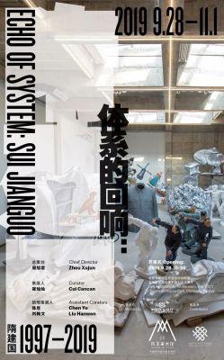 体系的回响——隋建国1997-2019 (个展) @ARTLINKART展览海报