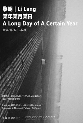 LI LANG SOLO EXHIBITION - A LONG DAY OF A CERTAIN YEAR (solo) @ARTLINKART, exhibition poster