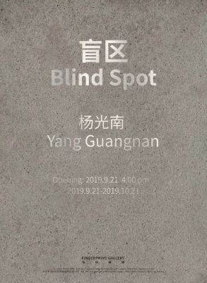 YANG GUANGNAN - BLIND SPOT (solo) @ARTLINKART, exhibition poster