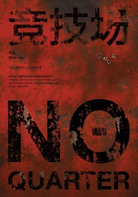 ZHOU YAN - NO QUARTER (solo) @ARTLINKART, exhibition poster