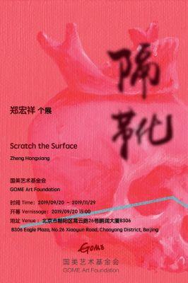 郑宏祥——隔靴 (个展) @ARTLINKART展览海报