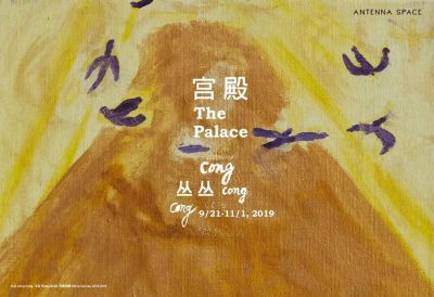 CONG CONG - THE PALACE (solo) @ARTLINKART, exhibition poster