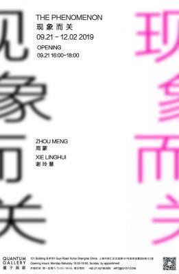 现象而关——周蒙 & 谢玲慧双个展 (群展) @ARTLINKART展览海报