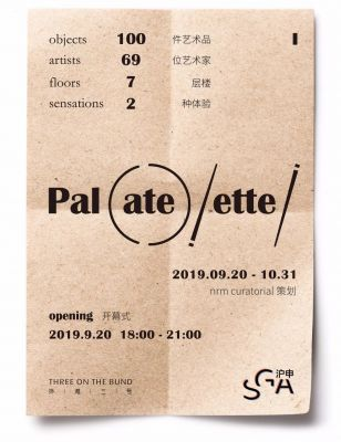 PAL(ATE)/ETTE/ (group) @ARTLINKART, exhibition poster