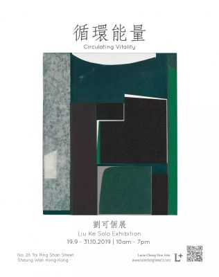 LIU KE SOLO EXHIBITION - CIRCULATING VITALITY (solo) @ARTLINKART, exhibition poster