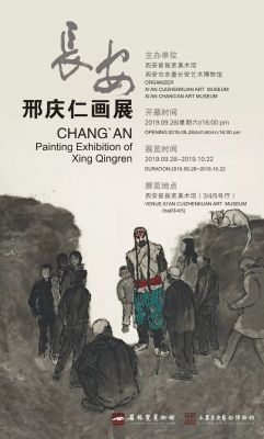 CHANG'AN PAINTING - EXHIBITION OF  XING QINGREN (solo) @ARTLINKART, exhibition poster