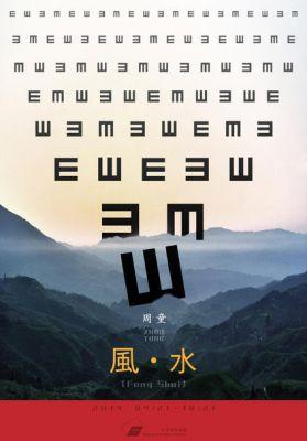 周童——风·水 (个展) @ARTLINKART展览海报