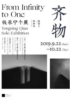 QIAN YONGNING SOLO EXHIBITION - FROM INFINITY TO ONE (solo) @ARTLINKART, exhibition poster