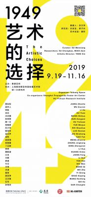 1949 - THE ARTISTIC CHOICES (group) @ARTLINKART, exhibition poster