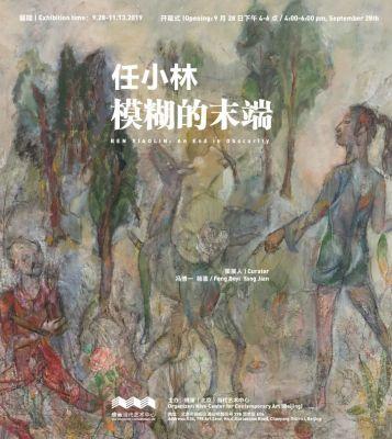 任小林——模糊的末端 (个展) @ARTLINKART展览海报