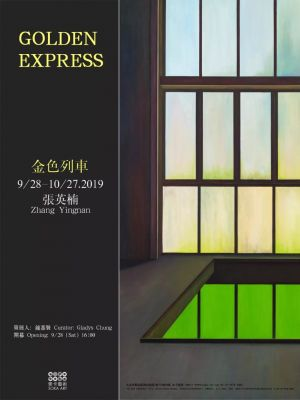 金色列车——张英楠个展 (个展) @ARTLINKART展览海报