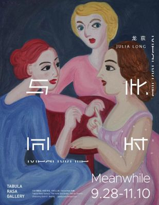 MEANWHILE - JULIA LONG (solo) @ARTLINKART, exhibition poster