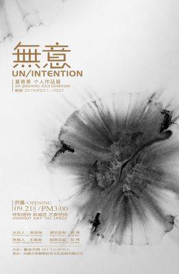 無意——夏青勇个人作品展 (个展) @ARTLINKART展览海报