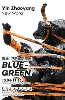 青绿——尹朝阳新作展 (个展) @ARTLINKART展览海报