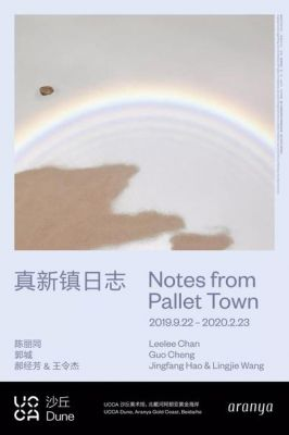 NOTES FROM PALLET TOWN (group) @ARTLINKART, exhibition poster