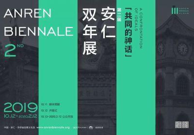 第二届安仁双年展——共同的神话 (群展) @ARTLINKART展览海报
