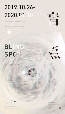 BLIND SPOT (group) @ARTLINKART, exhibition poster