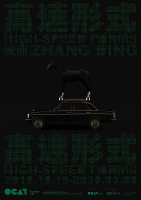 ZHANG DING - HIGH-SPEED FORMS (solo) @ARTLINKART, exhibition poster