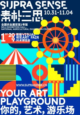 SUPRA SENSE - VISUAL ART FAIR 1ST 2019 (art fair) @ARTLINKART, exhibition poster