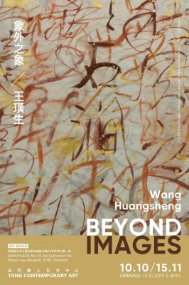 WANG HUANGSHENG - BEYOND IMAGES (solo) @ARTLINKART, exhibition poster