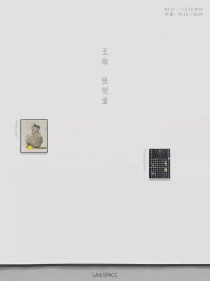 WANG XUAN & ZHANG KAITONG DOUBLE SOLO (group) @ARTLINKART, exhibition poster