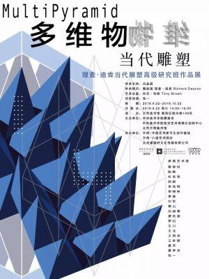 多维物/当代雕塑——理查·迪肯当代雕塑高级研究班作品展 (群展) @ARTLINKART展览海报