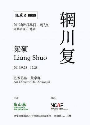 梁硕——辋川复 (个展) @ARTLINKART展览海报