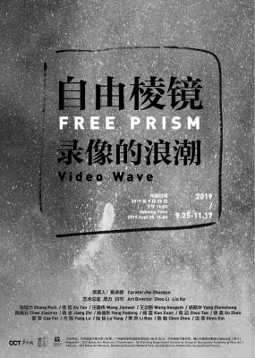 FREE PRISM VIDEO WAVE (group) @ARTLINKART, exhibition poster