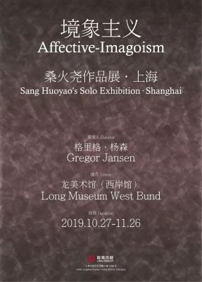 AFFECTIVE-IMAGOISM - SANG HUOYAO'S SOLO EXHIBITION·SHANGHAI (solo) @ARTLINKART, exhibition poster