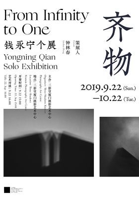 DROM INFINITY TO ONE - YONGNING QIAN SOLO EXHIBITION (solo) @ARTLINKART, exhibition poster
