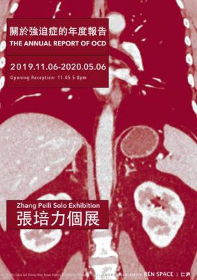 THE ANNUAL REPORT OF OCD - ZHANG PEILI SOLO EXHIBITION (solo) @ARTLINKART, exhibition poster