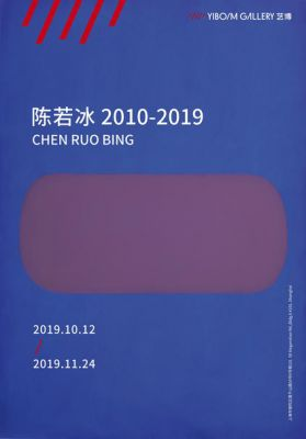 CHEN  RUOBING 2010-2019 (solo) @ARTLINKART, exhibition poster