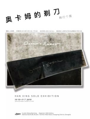 HAN XING SOLO EXHIBITION - OCCAM'S RAZOR (solo) @ARTLINKART, exhibition poster