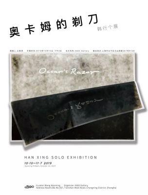 韩行个展——奥卡姆的剃刀 (个展) @ARTLINKART展览海报