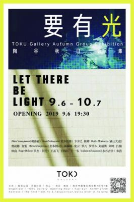 LET THERE BE LIGHT (group) @ARTLINKART, exhibition poster