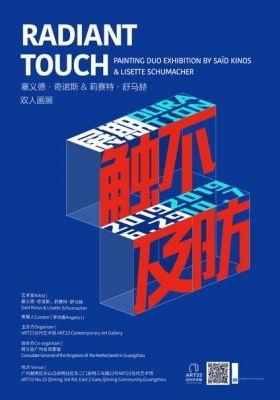 RADIANT TOUCH (group) @ARTLINKART, exhibition poster
