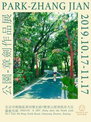 ZHANG JIAN - PARK (solo) @ARTLINKART, exhibition poster
