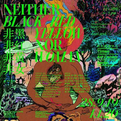 非黑/非红/非黄/非女 (群展) @ARTLINKART展览海报