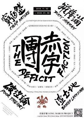 长征计划——赤字团 (群展) @ARTLINKART展览海报