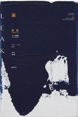 ZHANG BO 'S  SOLO EXHIBITION - LEAKING (solo) @ARTLINKART, exhibition poster