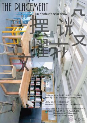 LIU YAOHUA - THE PLACEMENT (solo) @ARTLINKART, exhibition poster
