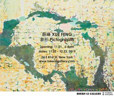 XUE FENG - PICTOGRAPHS (solo) @ARTLINKART, exhibition poster