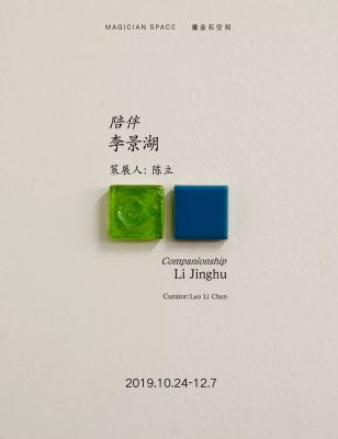 LI JINGHU - COMPANIONSHIP (solo) @ARTLINKART, exhibition poster