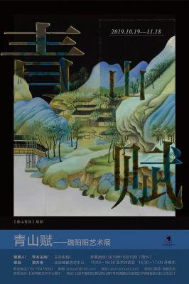 青山赋——魏阳阳艺术展 (个展) @ARTLINKART展览海报