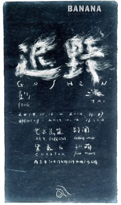 GOSHEN - PENG TAO SOLO EXHIBITION (solo) @ARTLINKART, exhibition poster