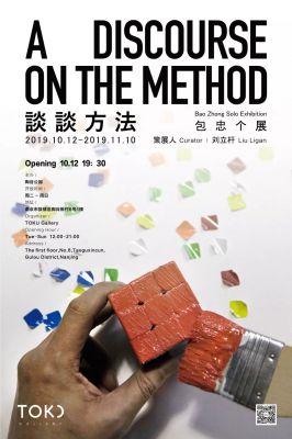 A DISCOURSE ON THE METHOD - BAO ZHONG SOLO EXHIBITION (solo) @ARTLINKART, exhibition poster