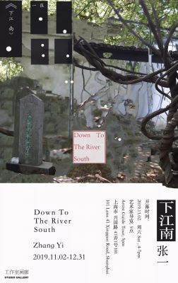 DOWN TO THE RIVER SOUTH BY ARTIST - ZHANG YI (solo) @ARTLINKART, exhibition poster